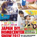 JAPAN DIY HOMECENTER SHOW 2017に出展します。